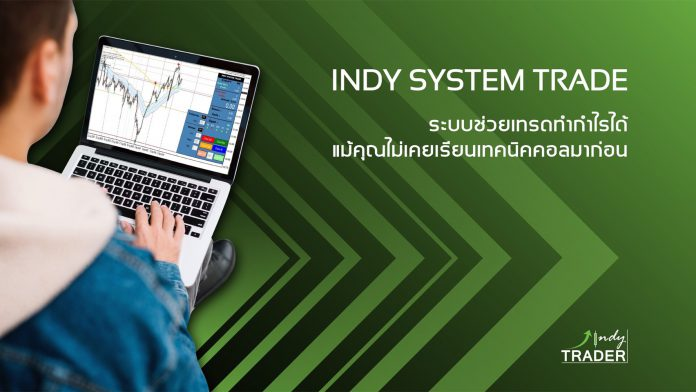 Indy System Trade