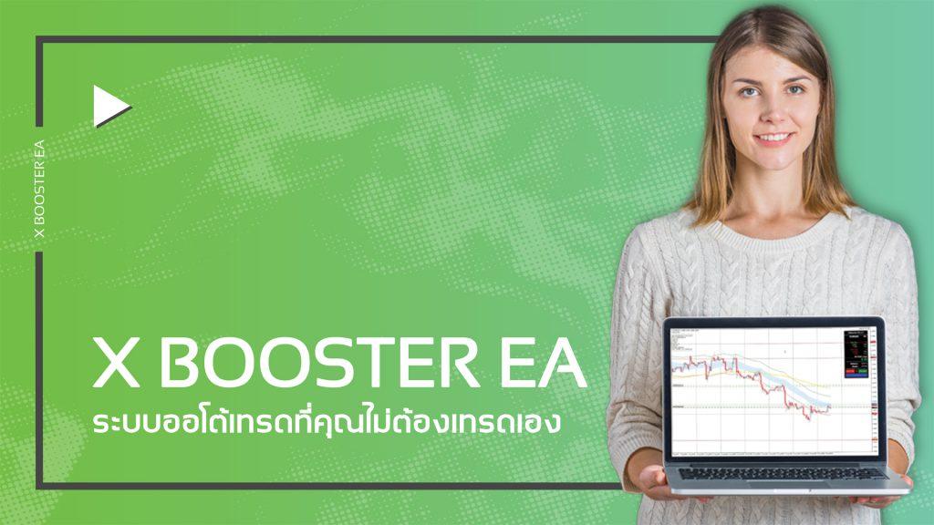 X-Booster EA