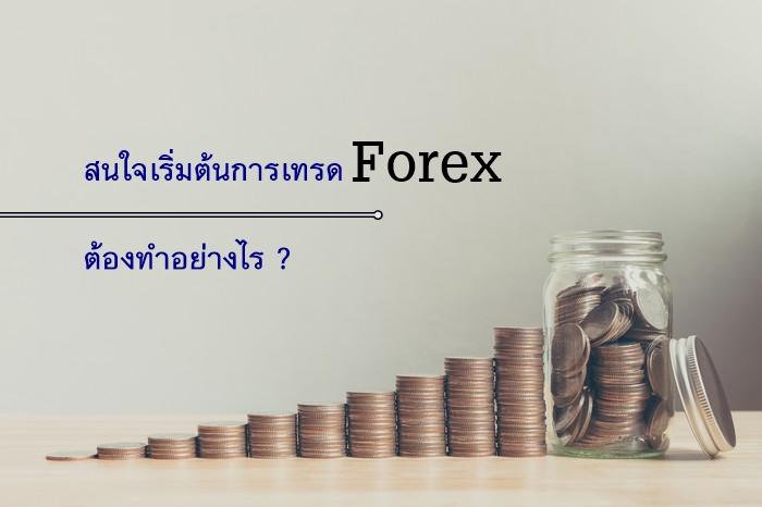 สนใจเริ่มต้นการเทรด Forex
