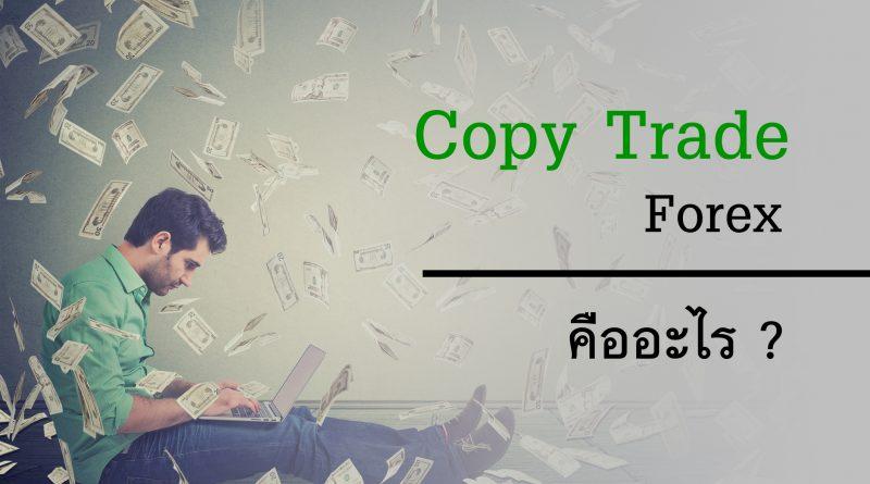 Copytrade forex