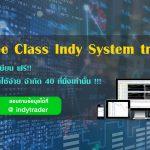 Free Class Indy System trade พร้อมรับระบบใช้งาน ฟรี!!