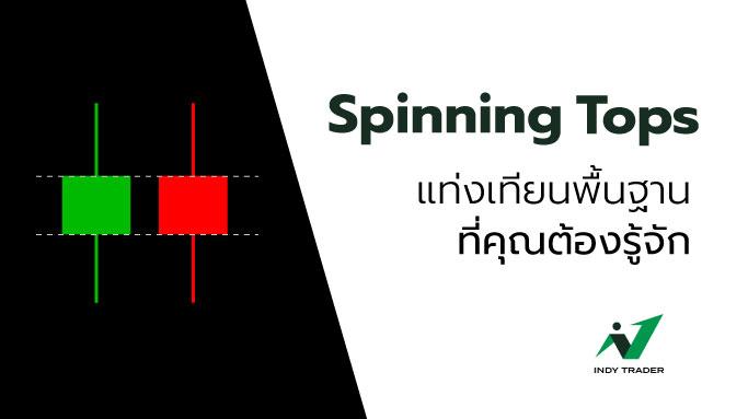 แท่งเทียน Spinning Tops