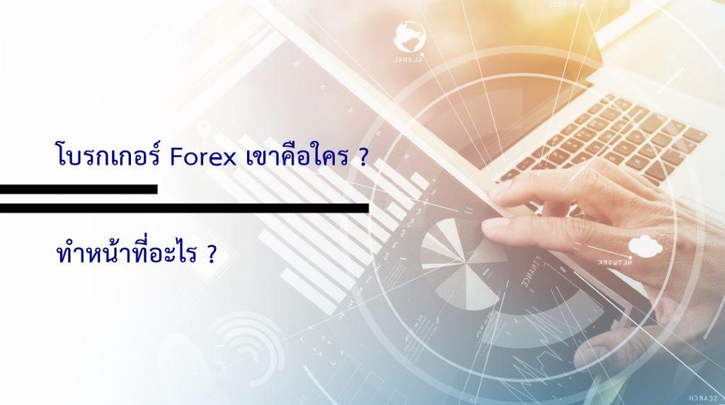 โบรกเกอร์ Forex เขาคือใคร?