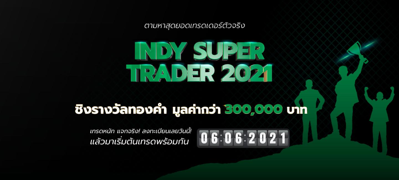 Indy-Super-Trader-2021