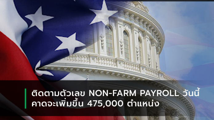 เตรียมติดตามตัวเลข Non-Farm Payroll วันนี้ คาดจะเพิ่มขึ้น 475,000 ตำแหน่ง